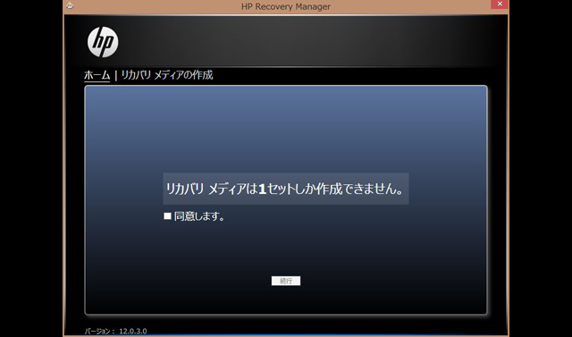 Dell™ Backup and Recovery 1.8: 概要とインストール …