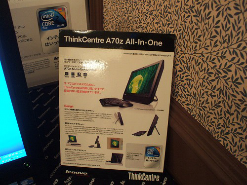 ThinkCentre A70z All-in-one PC