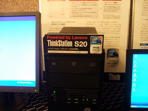 ThinkStation S20