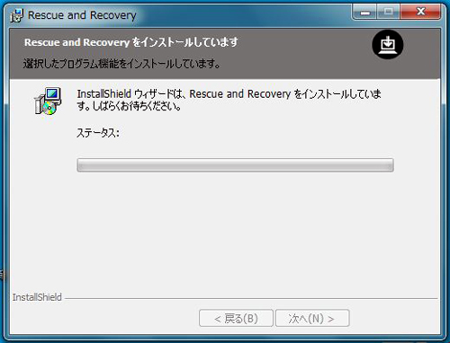 Rescue and Recoveryインストールウィザード