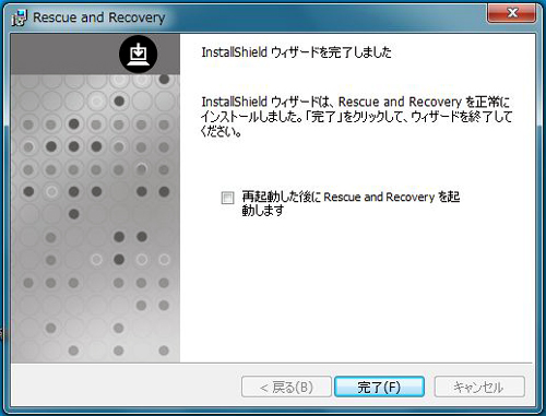Rescue and Recoveryインストール完了