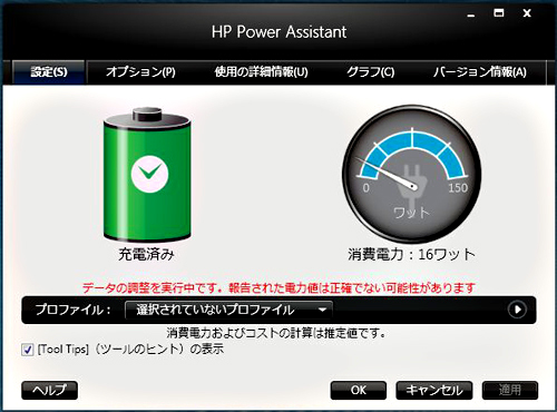 ProBook 4720s  HP Power Assistant