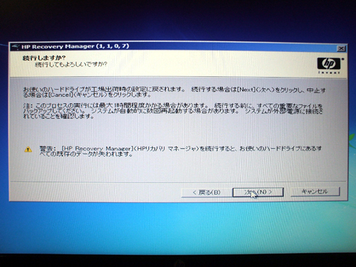 HP Recovery Managerリカバリウィザード