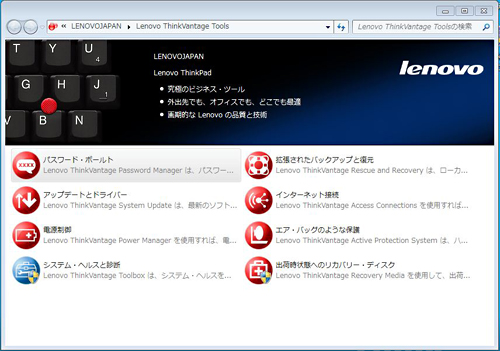 "Edge 15""に搭載のLenovo ThinkVantage Tools"