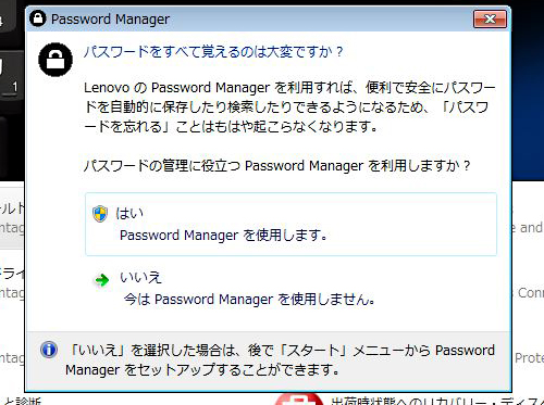 "Edge 15""のPassword Manager"