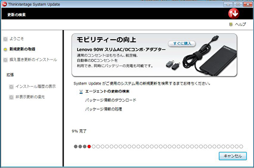 "Edge 15""のThinkVantage System Update"