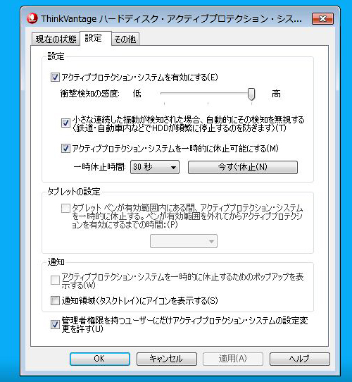 ThinkVantage APS設定