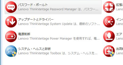 Lenovo ThinkVantage Tools メニューその1