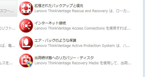 Lenovo ThinkVantage Tools メニューその2