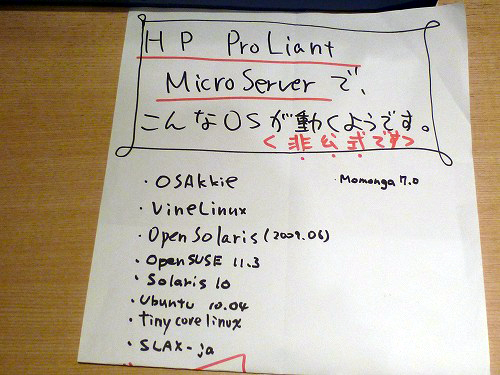 HP ProLiant MicroServer 非公式対応OS