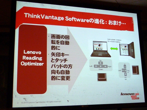 ThinkVantage Softwareの進化:おまけ