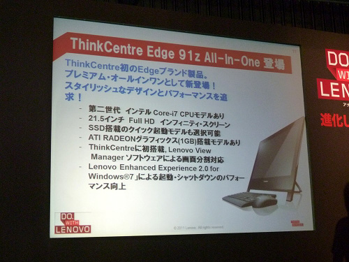 Edge 91z All-In-One