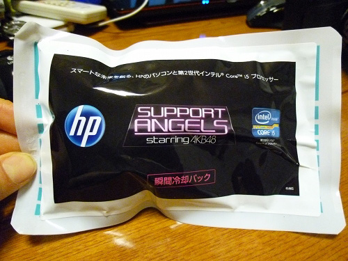 HP SUPPORT ANGELS 瞬間冷却パック