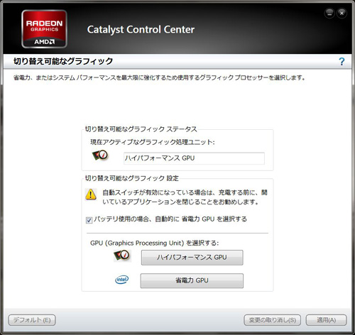Catalyst Control Center(省電力GPUのみ)
