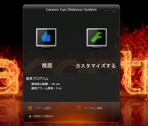 Lenovo Eye Distance システム